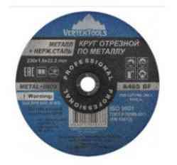 Круг отрезной по металлу 150х1,6х22 Vertex